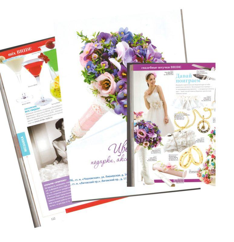 Фотосессия для журнала bride-style.ru