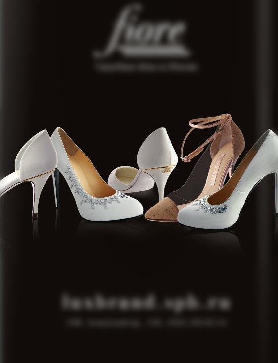 Фотосъёмка предметов для журнала Bride-Style